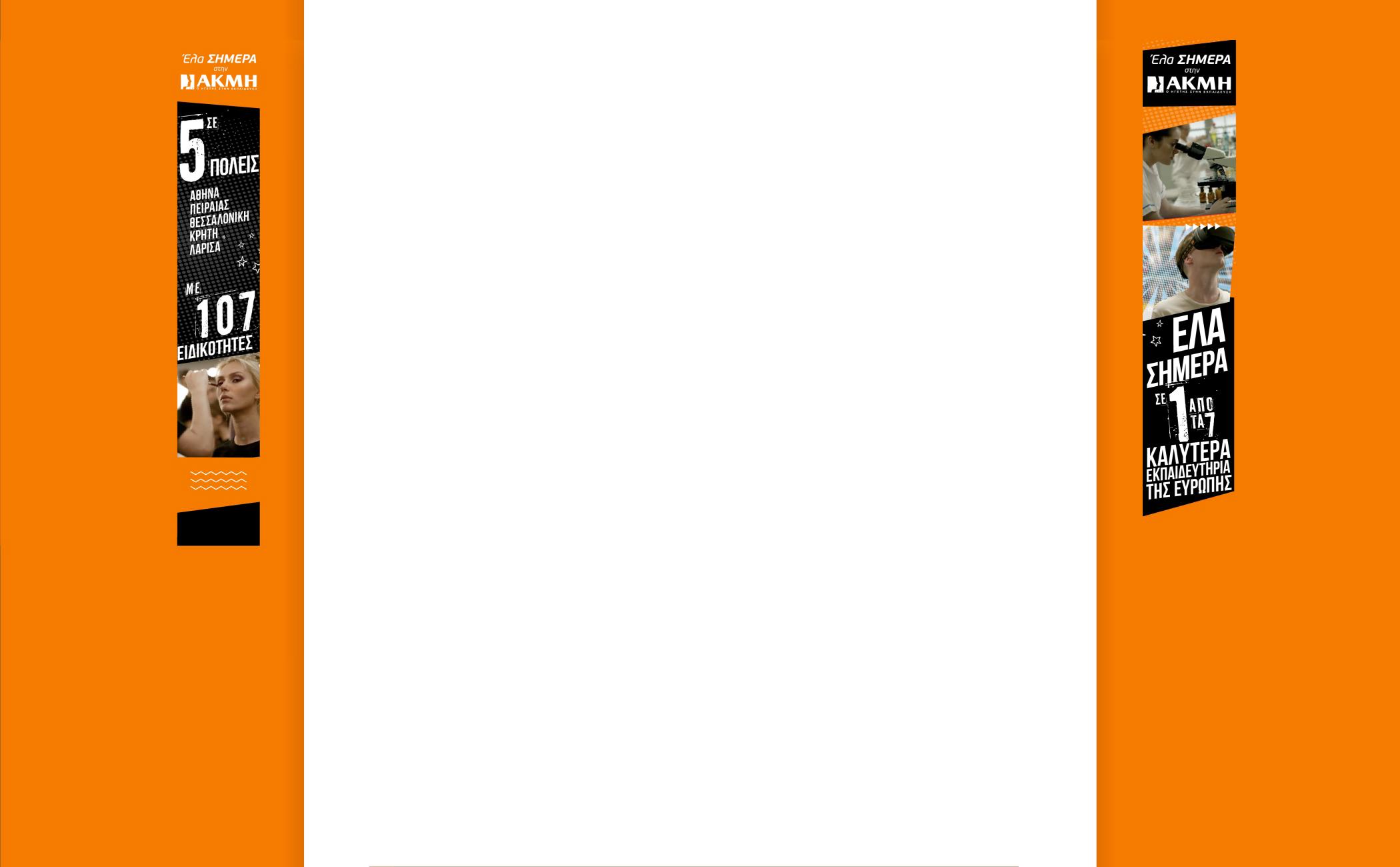 Background Skin Ad (ΙΕΚ ΑΚΜΗ) (2)