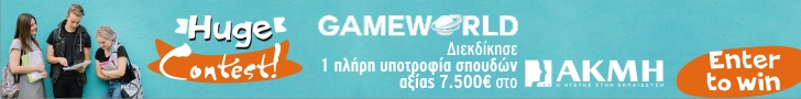 Top Left Banner Ad 728x90 (ΙΕΚ ΑΚΜΗ)
