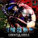 Ghost in the Shell games