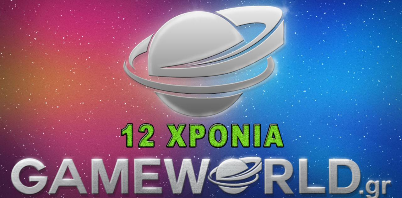 GameWorld-12-years-News-2-2.jpg