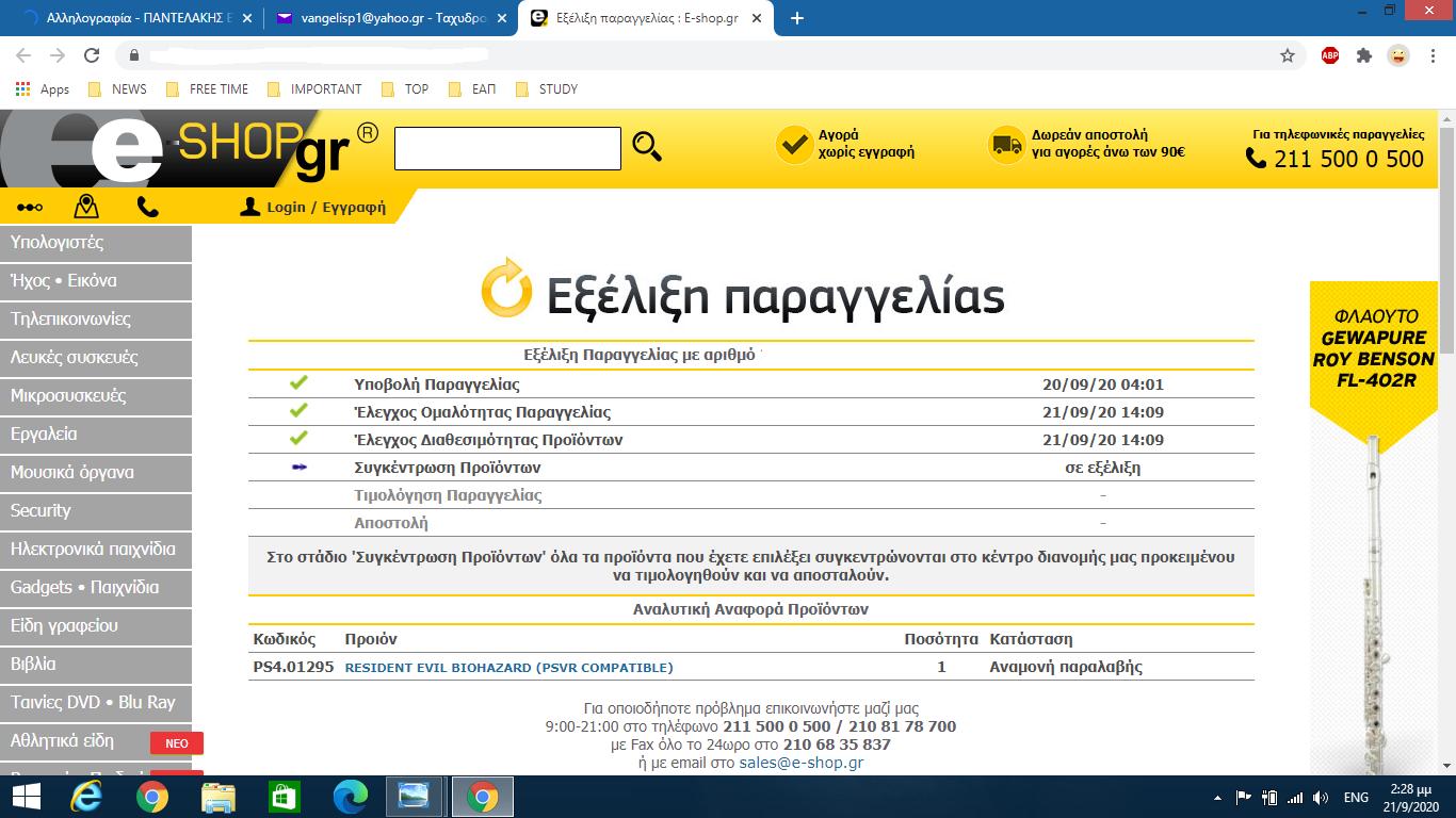 Screenshot49_2020-09-21.png