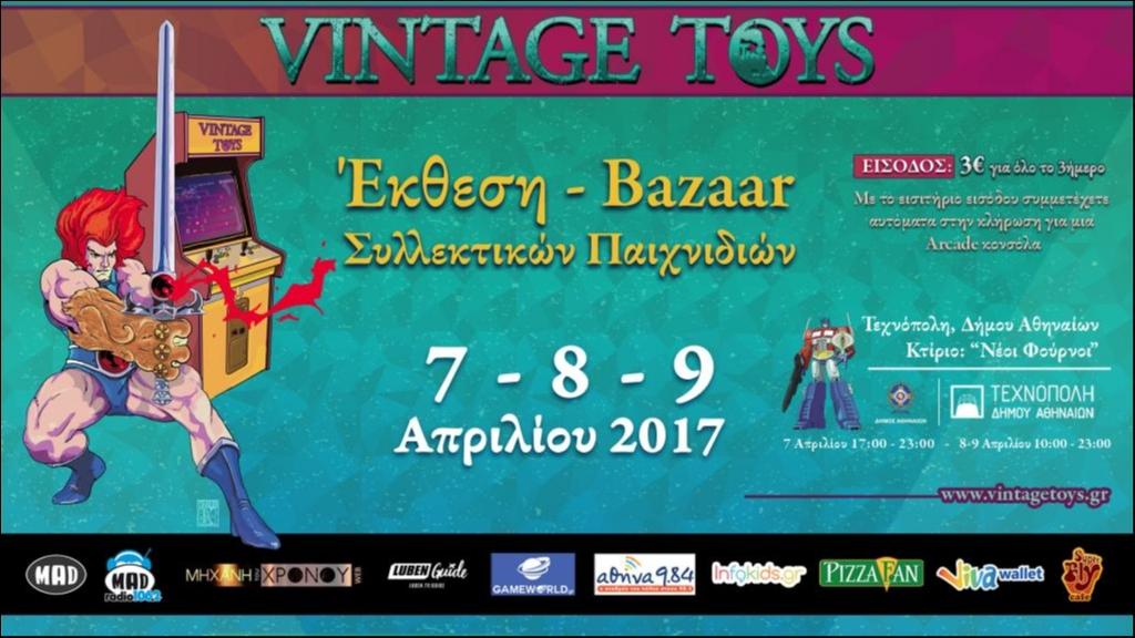 Διαγωνισμός: 10 διπλές προσκλήσεις για το Vintage Toys 2017