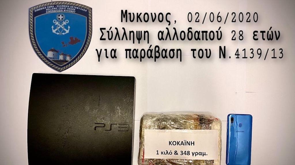 Dealer πιάστηκε στη Μύκονο με 1,3 κιλά κοκαΐνη μέσα σε PS3