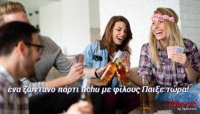 Ρεβεγιόν πρωτοχρονιάς: Παίζουμε Tichu