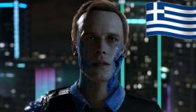 Το Detroit: Become Human στα ελληνικά
