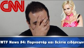 WTF News 4: Πορνοστάρ, Ρωσία και δελτία ειδήσεων