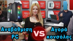 Game Poll 4: Αναβάθμιση PC ή αγορά νέας κονσόλας;
