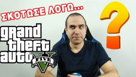 Editorial 25: Ένας 14χρονος σκότωσε τους γονείς του λόγω του Grand Theft Auto V;