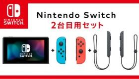 Switch 2nd Unit Set