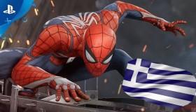 Το Spider-Man του PS4 με ελληνική γλώσσα