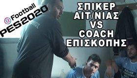 Σπίκερ Αιτωλοακαρνανίας vs Προπονητής YouTube στο PES 2020