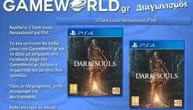 Διαγωνισμός Dark Souls Remastered