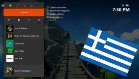 Ελληνική γλώσσα στο Xbox dashboard