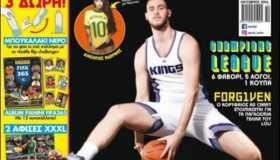 Το GameWorld.gr στο περιοδικό Sporty