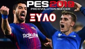 Παίζουμε Pro Evolution Soccer 2019 online