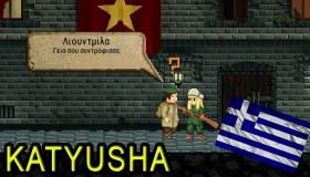 katyusha-suntrofissa