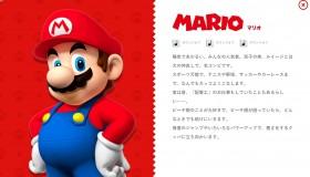 """Nintendo: """"Ο Mario δεν είναι πια υδραυλικός"""""""