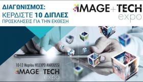 Διαγωνισμός: 10 διπλές προσκλήσεις για την Image & Tech Expo