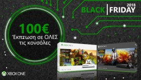 Xbox One S 1TB: Έκπτωση στα 215 ευρώ την Black Friday